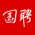 国聘官网网站app