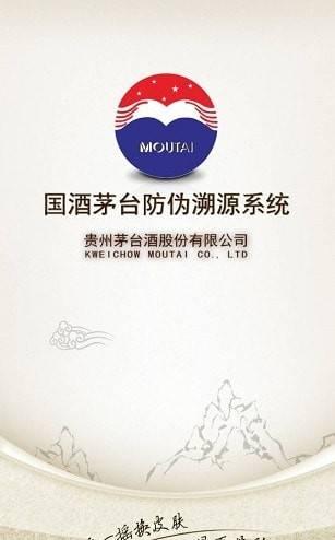 贵州茅台防伪溯源app最新版本截图