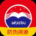 贵州茅台防伪溯源app最新版本