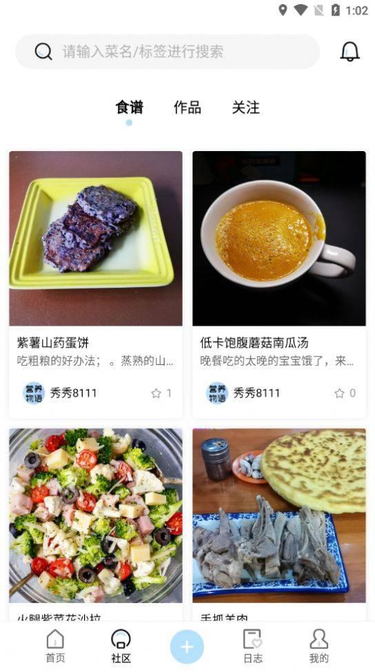 营养物语app截图