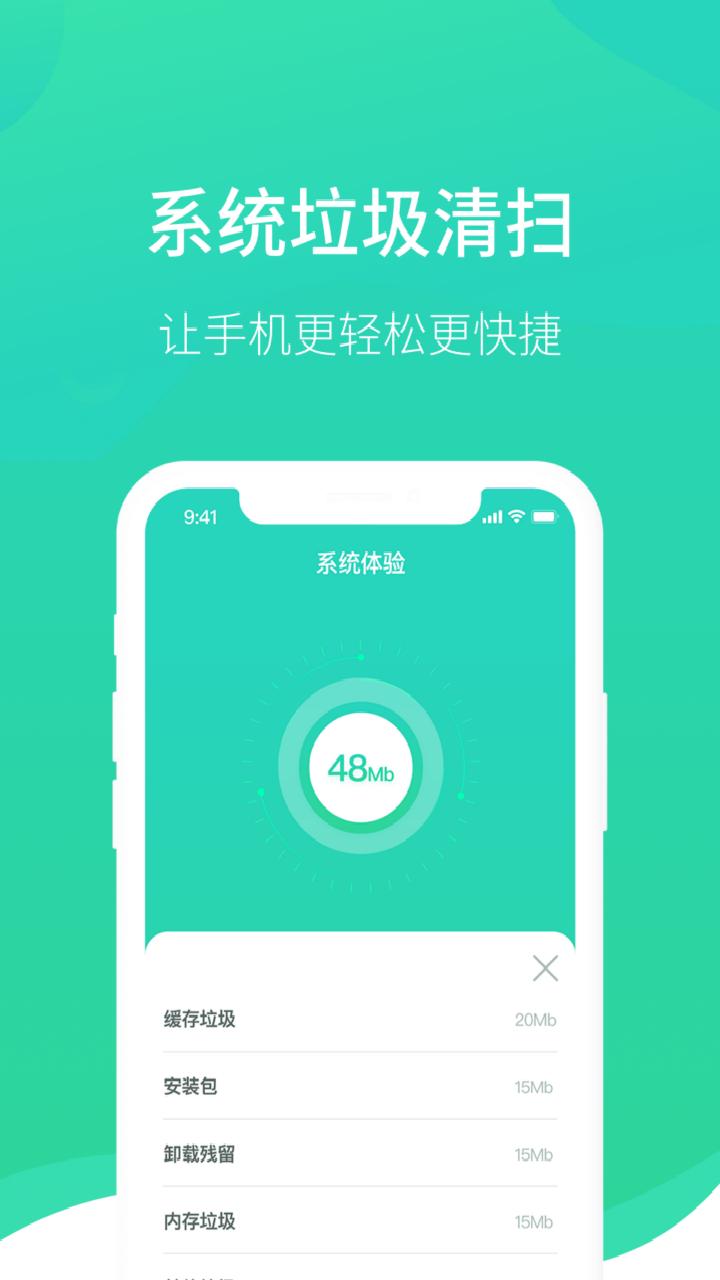 wifi医生app截图