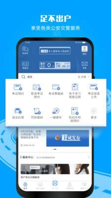 交管12123安卓2.6.0版截图