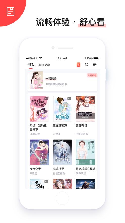 潇湘书摘下载安装手机版截图