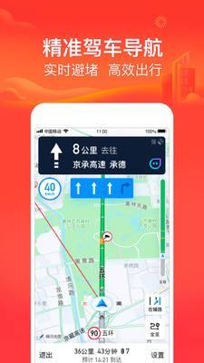 腾讯地图9.6.0截图