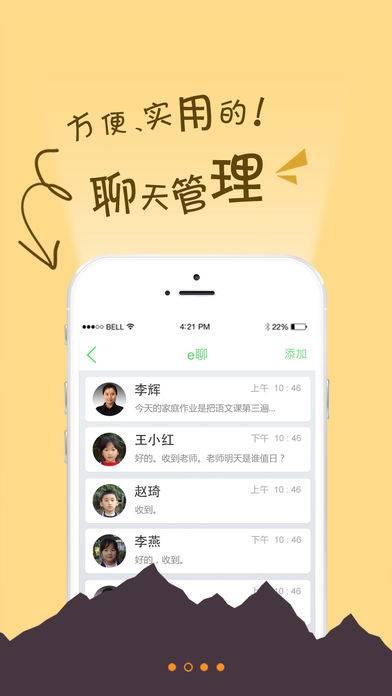 e校通app官方版截图