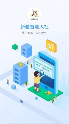 新疆智慧人社app官方版下载安卓截图