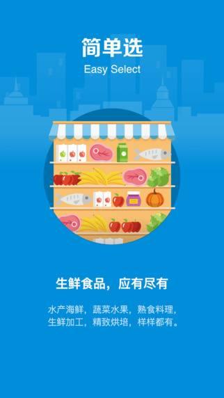 盒马鲜生app安卓版截图
