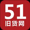 51旧货网