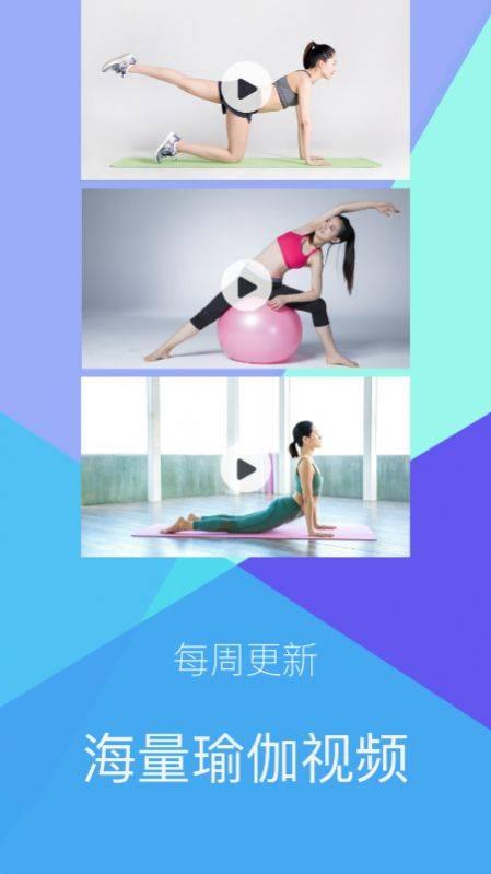 瑜伽免费截图