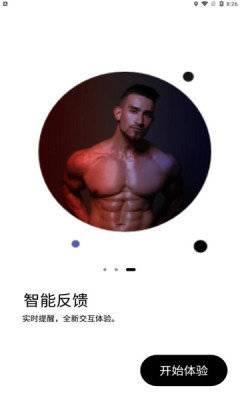 TIFIT健身截图