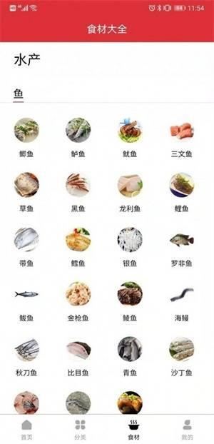 京细菜谱截图