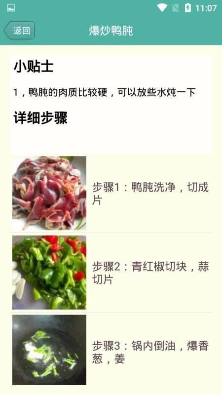 美味菜谱截图