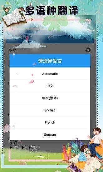 翻译软件外语通截图