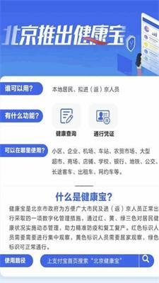 北京健康宝截图
