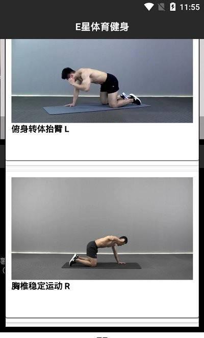 e星体育健身截图