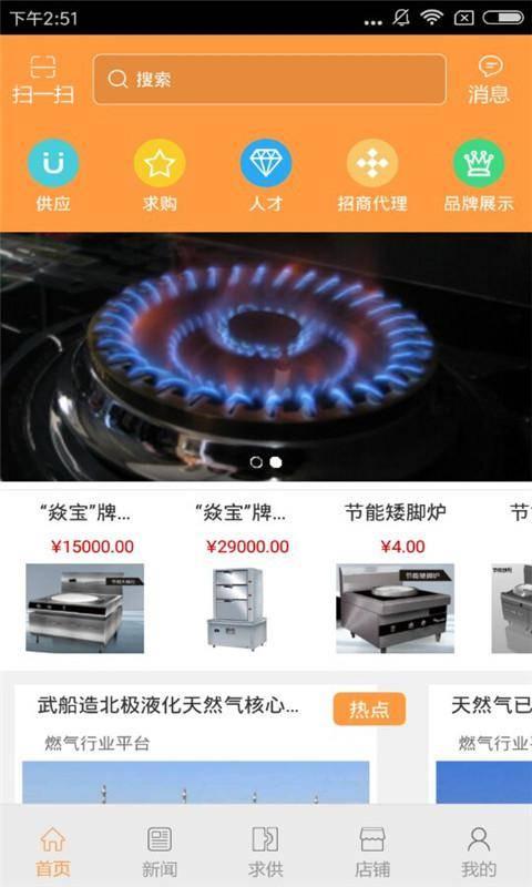 燃气行业平台app截图