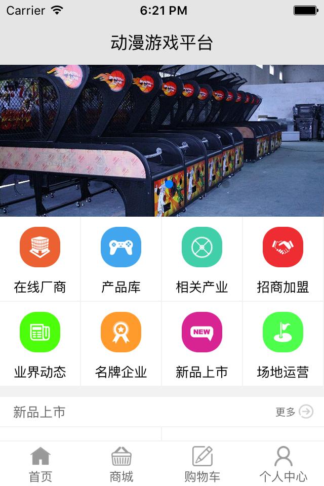 动漫游戏平台app截图