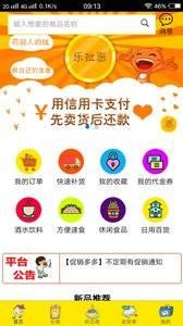 乐批惠app截图