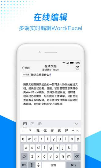 腾讯文档app截图