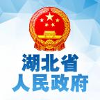 湖北省政府APP