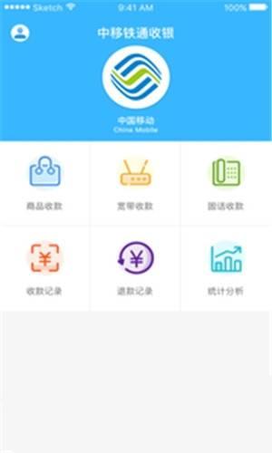 中移铁通综合收费app截图
