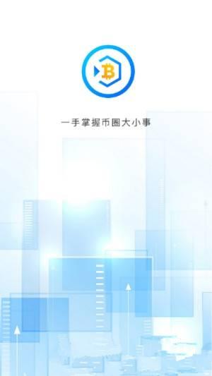 火币比特币币世界快讯app截图