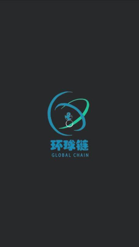 环球链截图