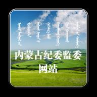 内蒙纪委监委