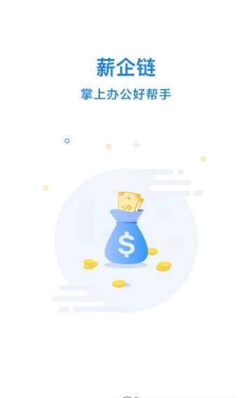 薪企链app截图