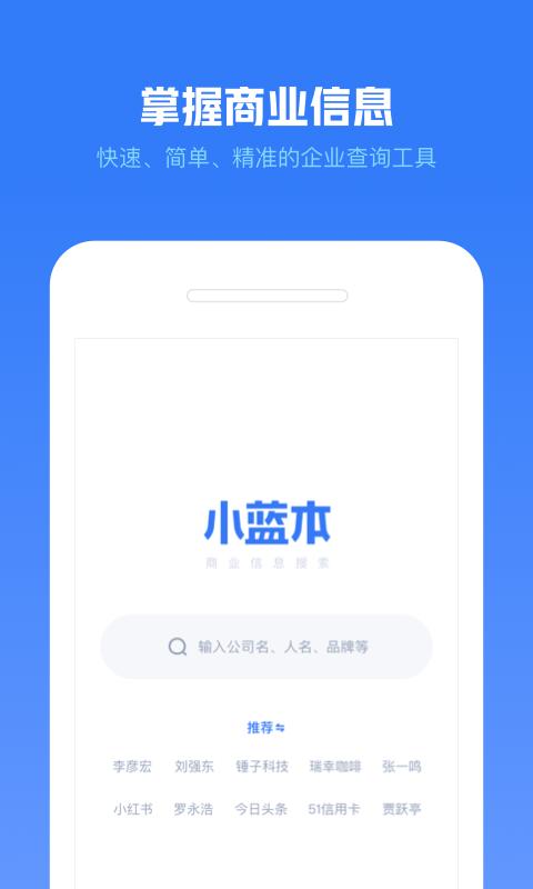 小蓝本app截图