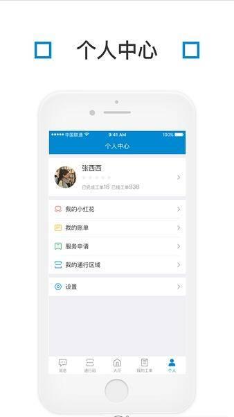 微笑热河app截图