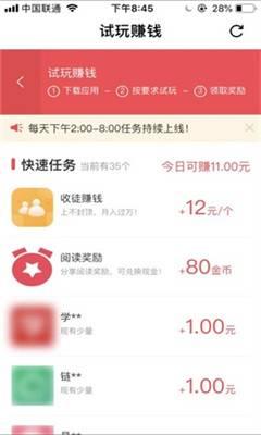 小豆赚钱app截图