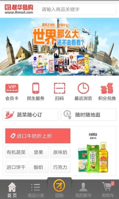 联华易购app截图