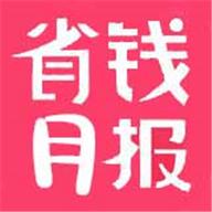省钱月报app