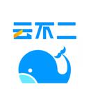 云不二app