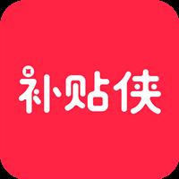 补贴侠app