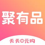 聚有品app