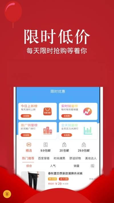 巨折惠优品app截图