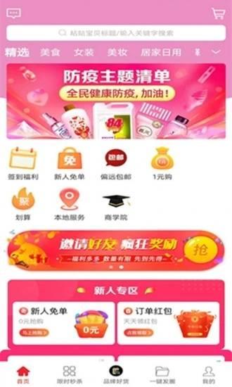 惠惠宝app截图