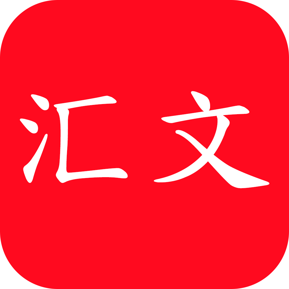 汇文app
