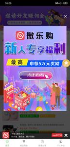 微乐购app截图