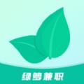 绿萝兼职app