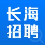长海招聘app