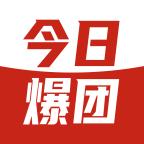 今日爆团app
