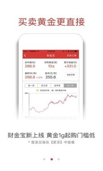 融通金官网版截图