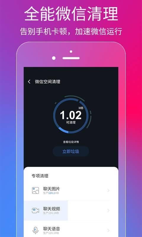 微商清理王app截图