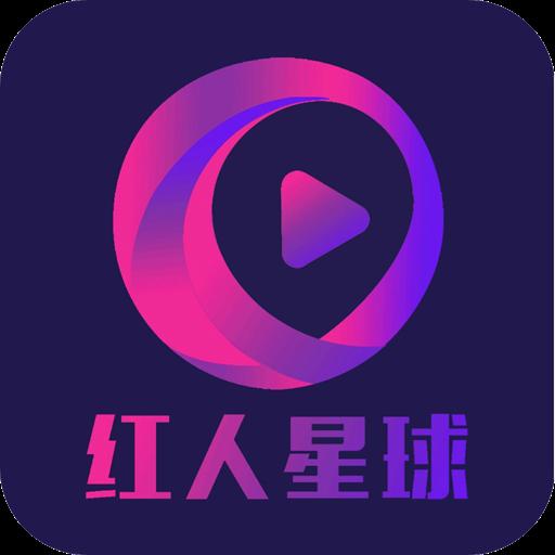 红人星球app