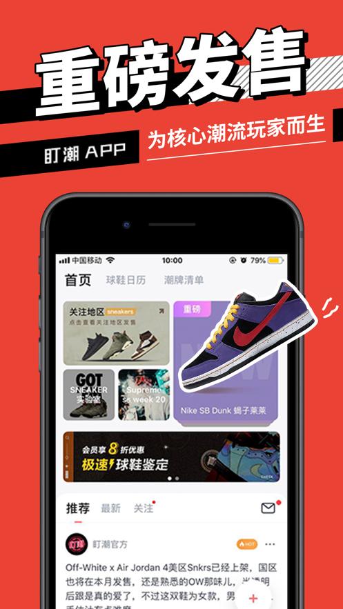 2020国内bot抢鞋盯潮app截图