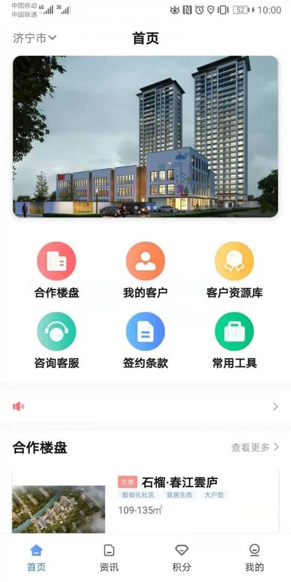 臻房全民营销app截图