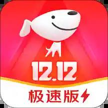 京东极速版领红包下载